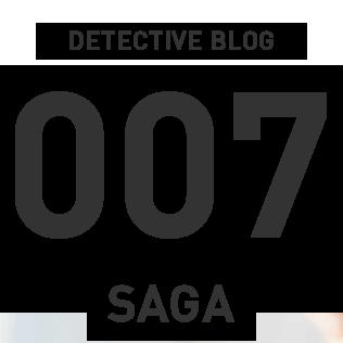 佐賀探偵007